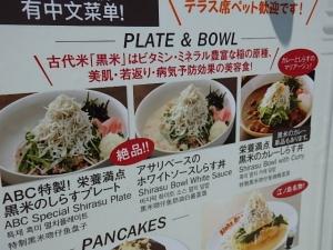P7304224江の島さんぽ~シラス丼
