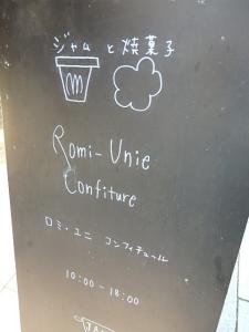 P7304383 Romi-Unie Confiture