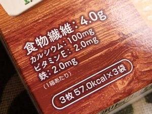 P9056736ぐーぴたっスーパーフードビスケットナッツ