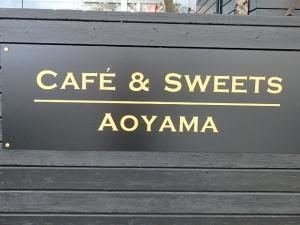 P8176106CAFÉSWEETS AOYAMA