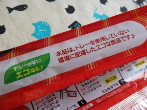 P9117020シマダヤ秋の新商品詰め合わせ