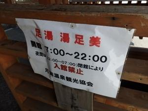 P8186153 月岡温泉201608