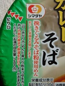 PA018237 シマダヤ秋の新商品 (2)