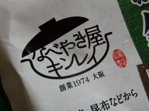 P9177265なべなき屋キンレイ