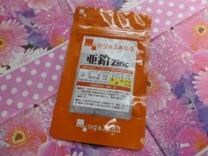 P9208146 オーガランド亜鉛