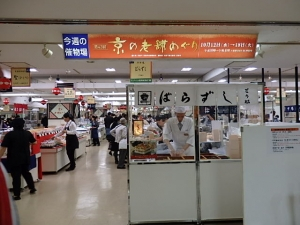 PA138580201610 京の老舗めぐり