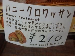 PA098391パン工房 ル・パン