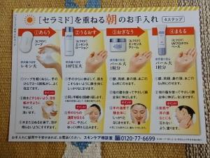 PA209201 ヒフミド