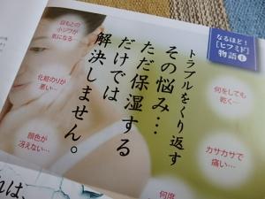 PA209190「ヒフミド」