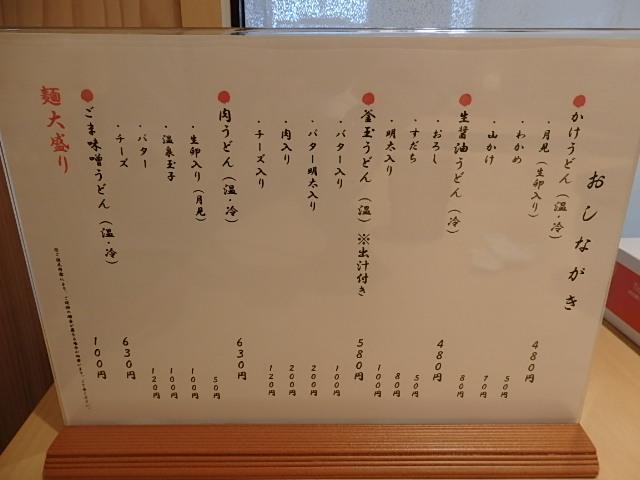 P9228191 日本橋ほし野