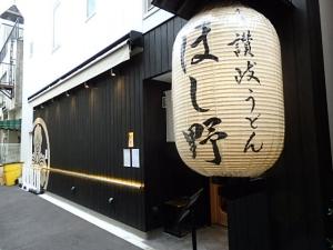 P9157219 日本橋ほし野