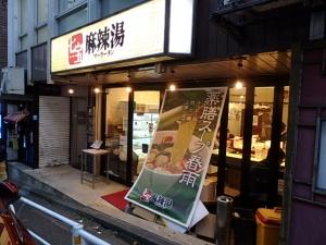 PA028293七宝 麻辣湯