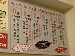 PA028313七宝 麻辣湯