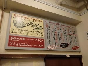 PA028312七宝 麻辣湯
