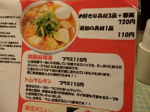 PA028297七宝 麻辣湯