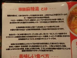 PA028314七宝 麻辣湯