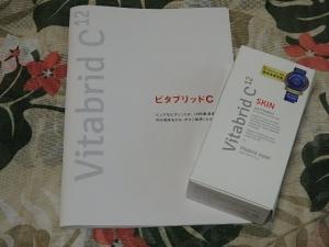 P9208153 ビタブリッドC
