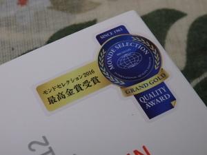 P9208156 ビタブリッドC