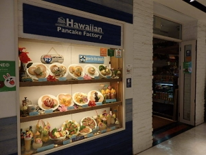P9250547 『Hawaiian Pancake Factory』20169