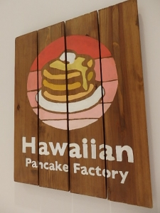 P9250549『Hawaiian Pancake Factory』20169