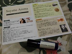 PB059199 uyatto Aroma~スヤットアロマ