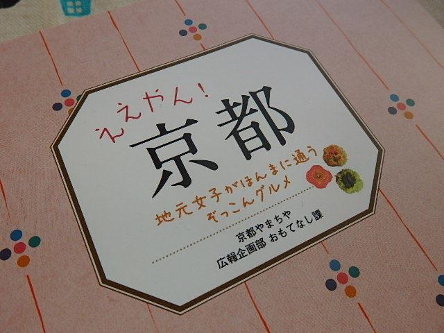 PB059139 ええやん!京都 地元女子がほんまに通うぞっこんグルメ