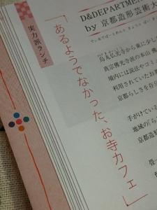 PB059148 ええやん!京都 地元女子がほんまに通うぞっこんグルメ