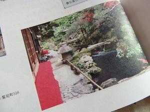 PB059152 ええやん!京都 地元女子がほんまに通うぞっこんグルメ