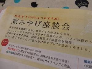 PB059169 ええやん!京都 地元女子がほんまに通うぞっこんグルメ