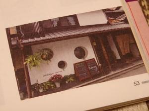 PB089143 ええやん!京都 地元女子がほんまに通うぞっこんグルメ
