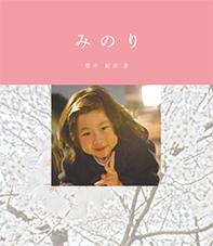 minori_cover_02-B2.jpg