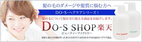 DO-Sシャンプー楽天市場