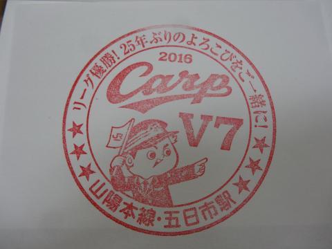 カープ優勝記念 駅スタンプ-2