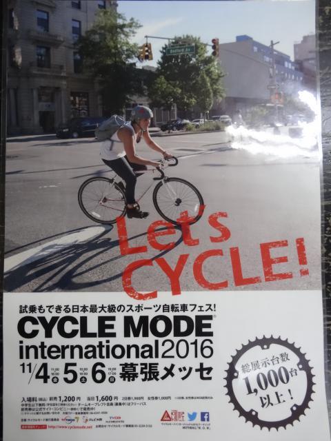 サイクルモード 2016
