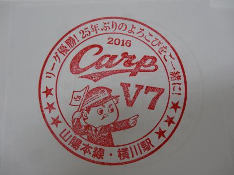 カープ優勝記念 駅スタンプ-3