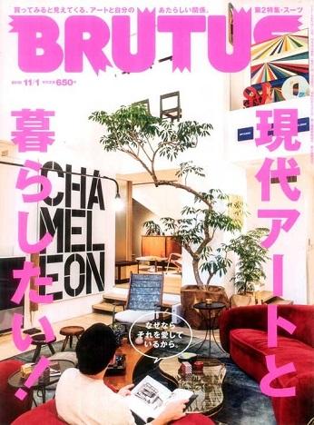 BRUTUS ( 2016.11.1 現代アートと暮らしたい! ).jpg