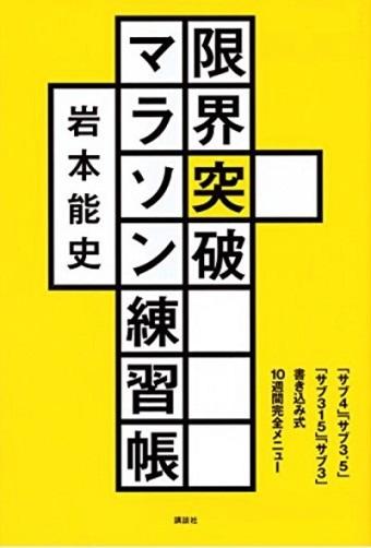 限界突破マラソン練習帳.jpg