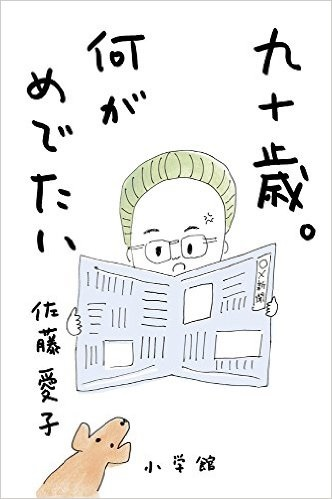 九十歳。何がめでたい。( 著:佐藤藍子 ).jpg