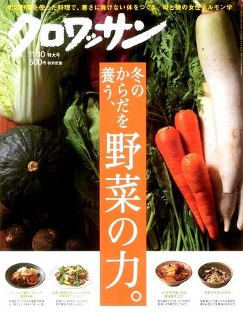 クロワッサン ( 2016.11.10 野菜の力。 ).jpg