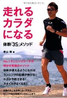 走れるカラダになる ( 著:青山剛 ).jpg