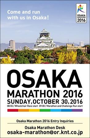 OSAKA MARATHON 2016 ( 2016.10.30 ver-english ).jpg