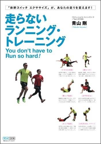走らないランニング・トレーニング ( 著:青山剛 ).jpg