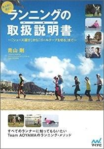 ランニングの取扱説明書 ( 著:青山剛 ).jpg