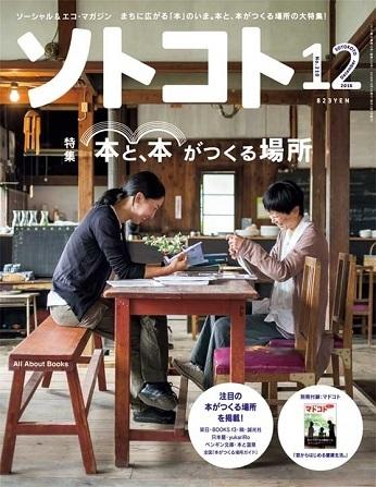 ソトコト ( 2016.12 本と、本がつくる場所 ).jpg