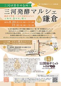 mikawa1608s.jpg