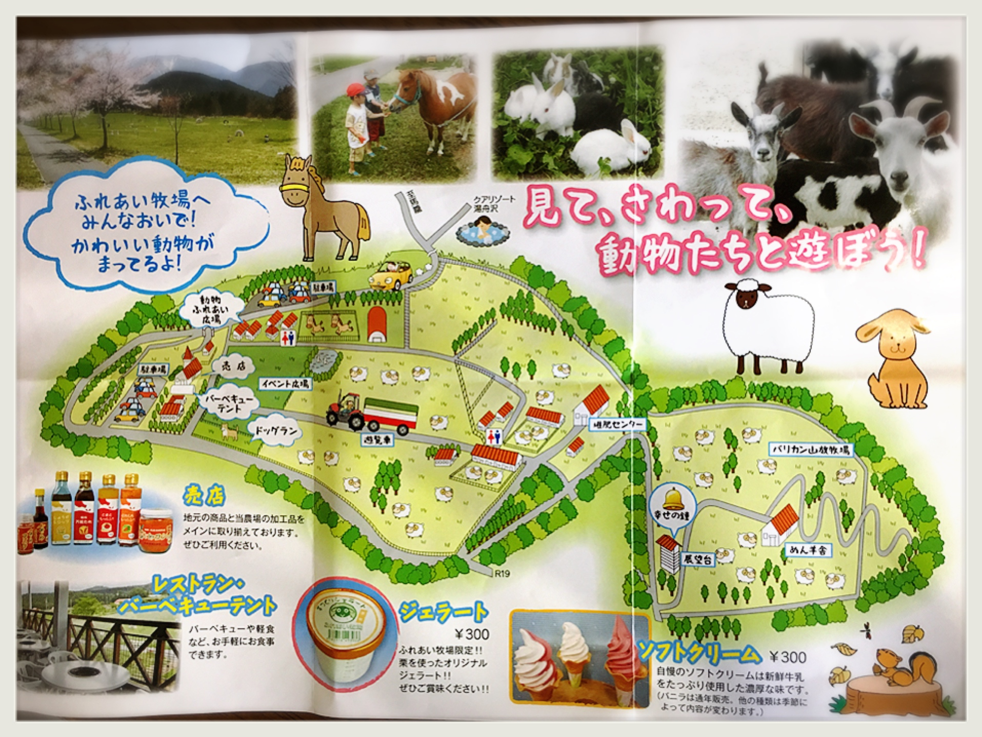 牧場マップ