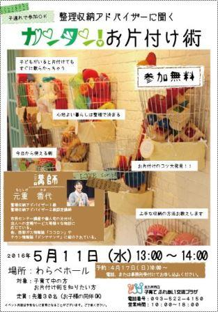 160511_okatazuke.jpg