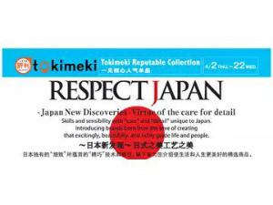 CvwqeVHVMAAiUnV「日本を尊重しろ!」