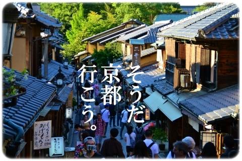 京都6 (4)