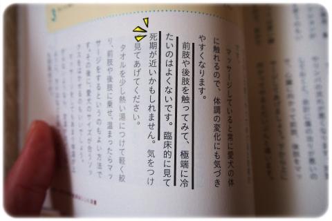 マニュアルどおり (2)